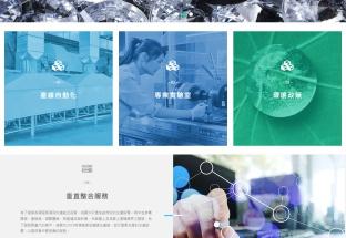 瑞賢實業股份有限公司